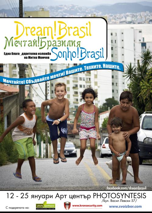 """""""Мечтай!Бразилия"""" Една благо_дарителна фотографска изложба"""