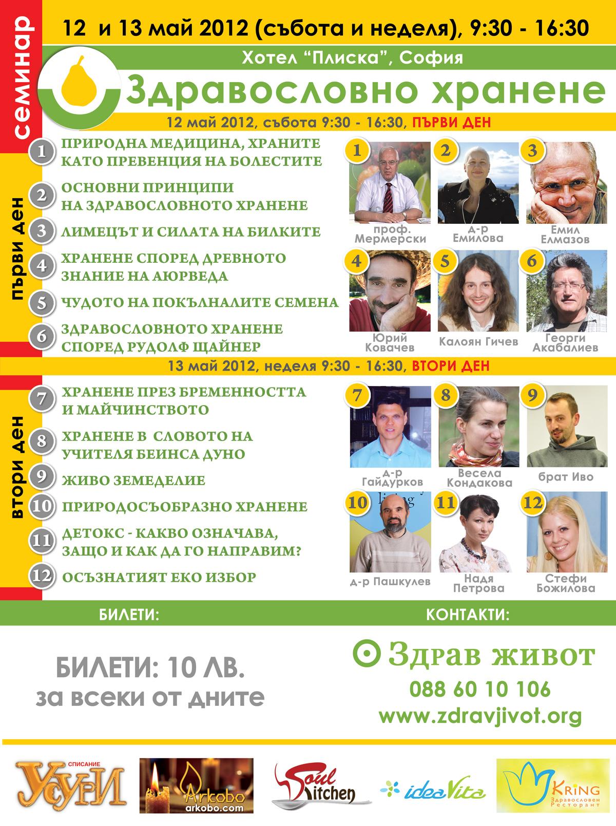 """Семинар """"Здравословно хранене"""" 2012"""