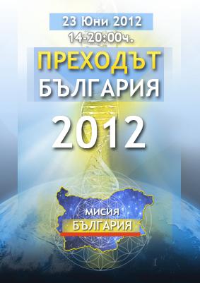 Преходът 2012, Мисия България.