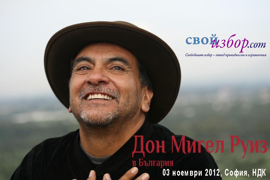 Дон Мигел Руис в България!