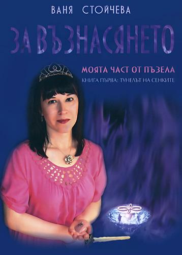 """Представяне на книга """"За Възнасянето-моята част от пъзела"""" на Ваня Стойчева"""
