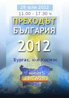 """Мисия България – Преходът 2012"" в Бургас!"