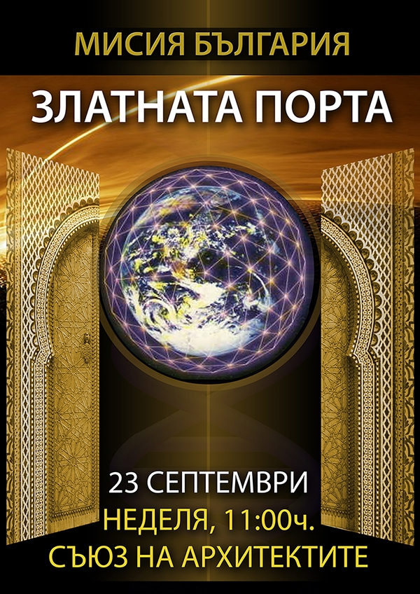 Мисия България – Златната порта