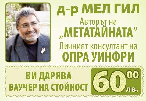 Игра-томбола с награди за семинара на Мел Гил в София!!!