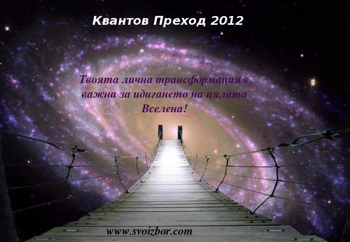 2012 – Великият Преход