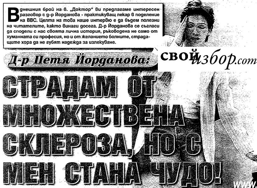 Д-р Петя Йорданова: Страдам от множествена склероза, но Сириус-Д ме върна към живота!