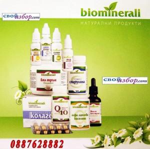 biominerali