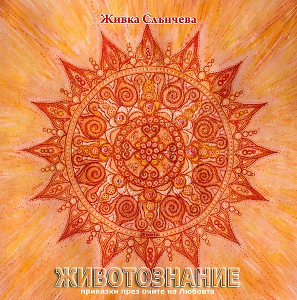 Живка Слънчева – има знание за Живота и то е достъпно за всички, стига да протегнем ръка към него