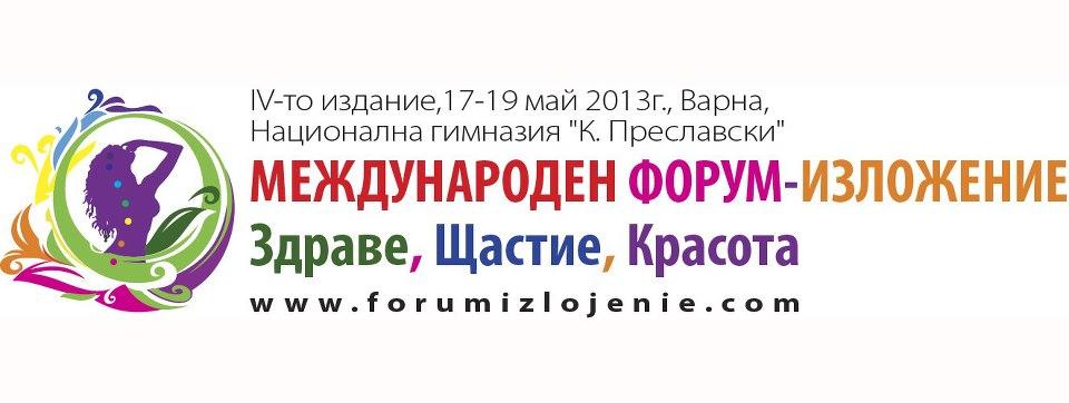 """Форум-Изложение """"Здраве, Щастие, Красота""""–Варна!"""