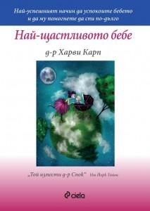 Nai_shatstlivoto_bebe_kniga