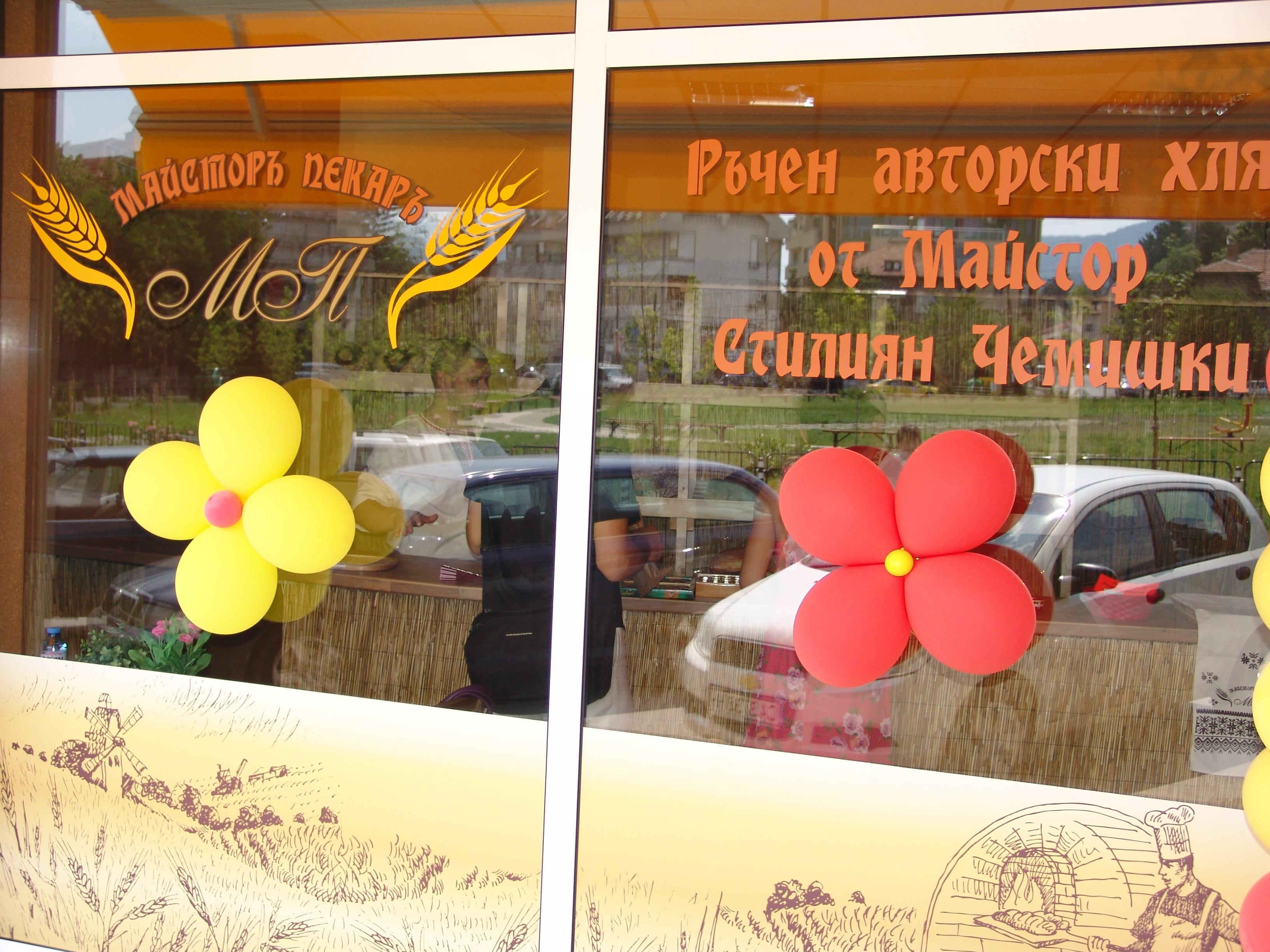 Добрите новини: Истинският ръчен, вкусен, полезен хляб се завърна в София!