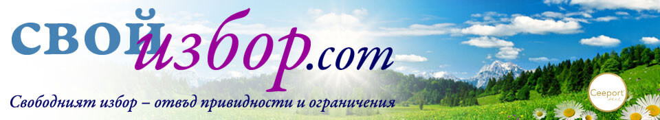 www.svoizbor.com