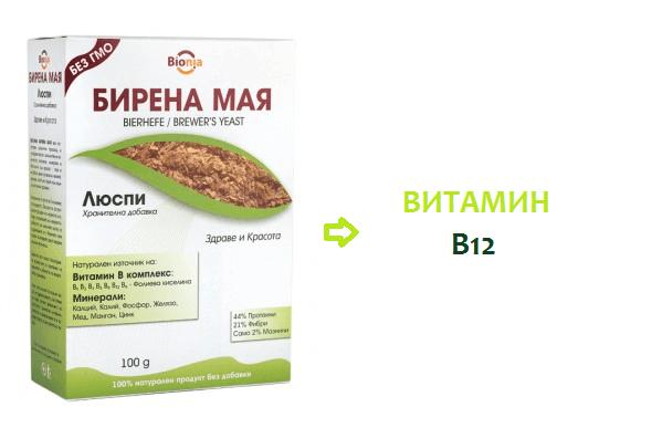Bionia-Birena-maya-i-Vit-B12b