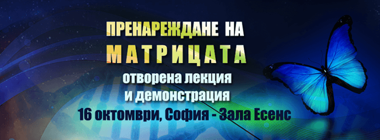 Пренареждане на Матрицата – отворена лекция и практика с Марти Иванова – 16 октомври 2018