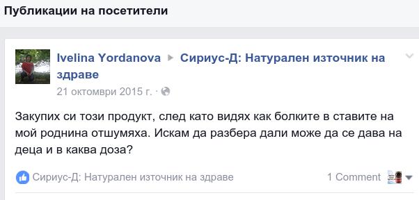 coment-FB-Sirius