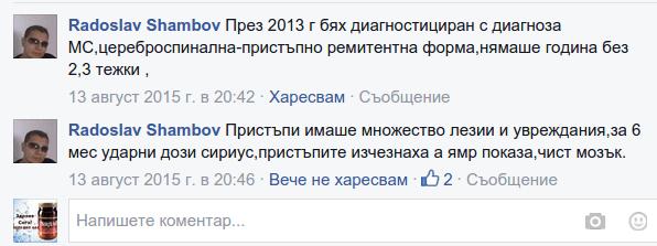 comment_FB_Sirius3