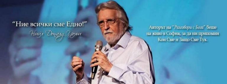 Какво ми припомни семинарът на Нийл Доналд Уолш в България