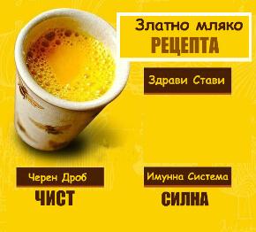Златно мляко за здрави стави, черен дроб и силна имунна система – древна аюрведична рецепта