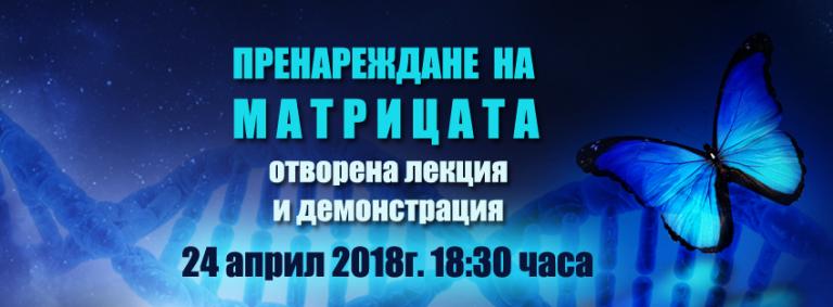 Пренареждане на Матрицата – 24.4.2018 – вечерна лекция и практика