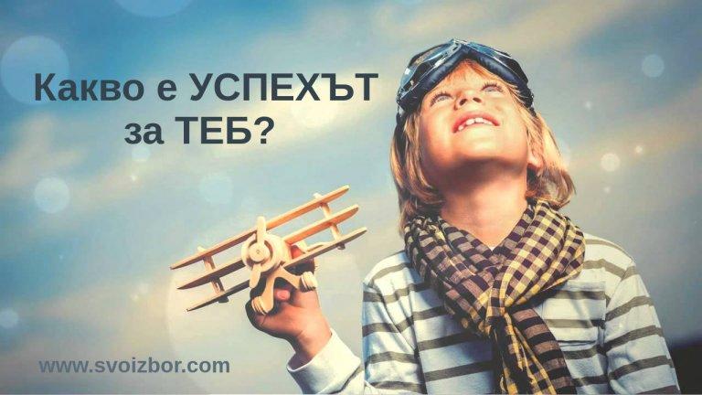 Какво е успехът? Ти успешен ли си?