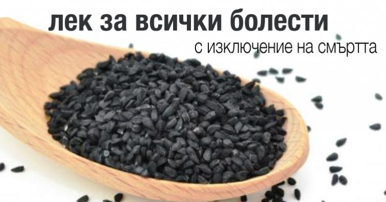 черен кимион срещу паразити