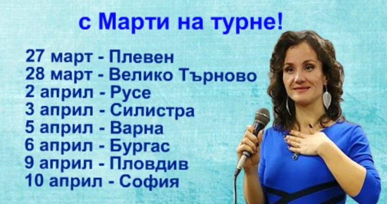 ТУРНЕ в 8 града на България: Как да препрограмираме подсъзнанието си за успех. Пренареждане на Матрицата с ТЕС
