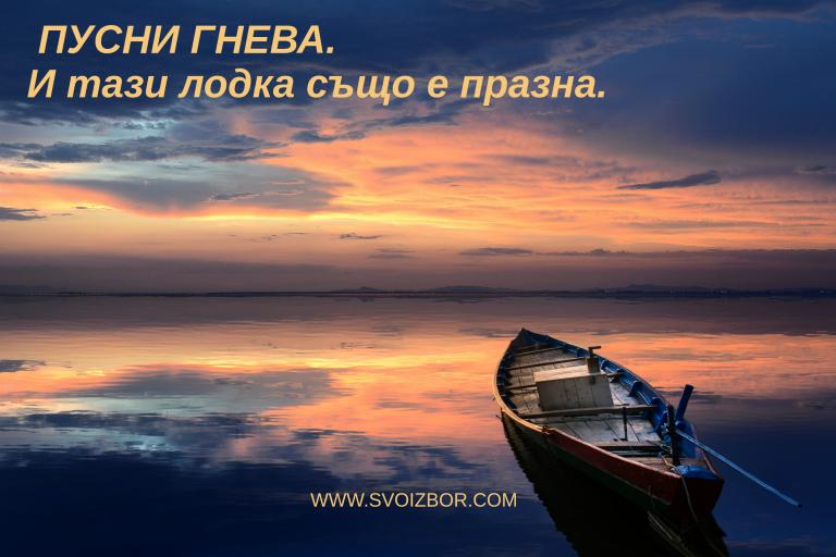 4 думи с които винаги да се връщаш в твоя вътрешен мир и покой