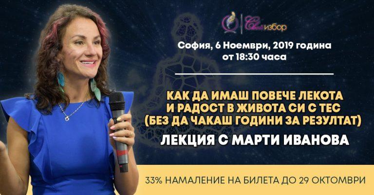 Как да имаш повече лекота и радост в живота си с ТЕС – Лекция с Марти Иванова в София
